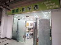 转让泰鑫现代城40平米800元/月商铺