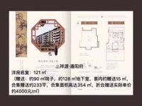 出售祥源 遵阳府3室2厅1卫125平米165万住宅