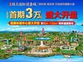 宁滁恒大国际健康城活动图
