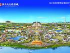 宁滁恒大文化旅游城