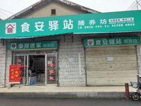 出租琅琊东路白云巷口商铺