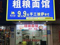 转让凤凰西路商铺50平米5400元/月商铺