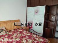 出租红三环家园3室2厅1卫106平米1700元/月住宅