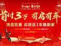 北京城房·时代名墅活动图