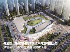 滁州吾悦广场