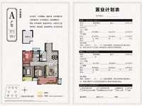 城南吾悦广场 特价房 只此一套 24小时看房热线 靠近苏宁悦城 弘阳 港汇中心