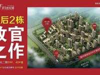 米兰阳光 现房 特价500!!南京的后花园,轻轨站,地铁口,投资自住好房子