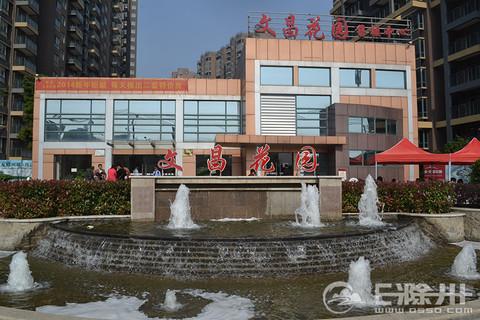 新城文昌花园