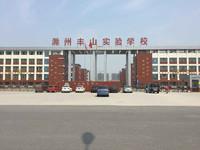 滁州丰山实验学校