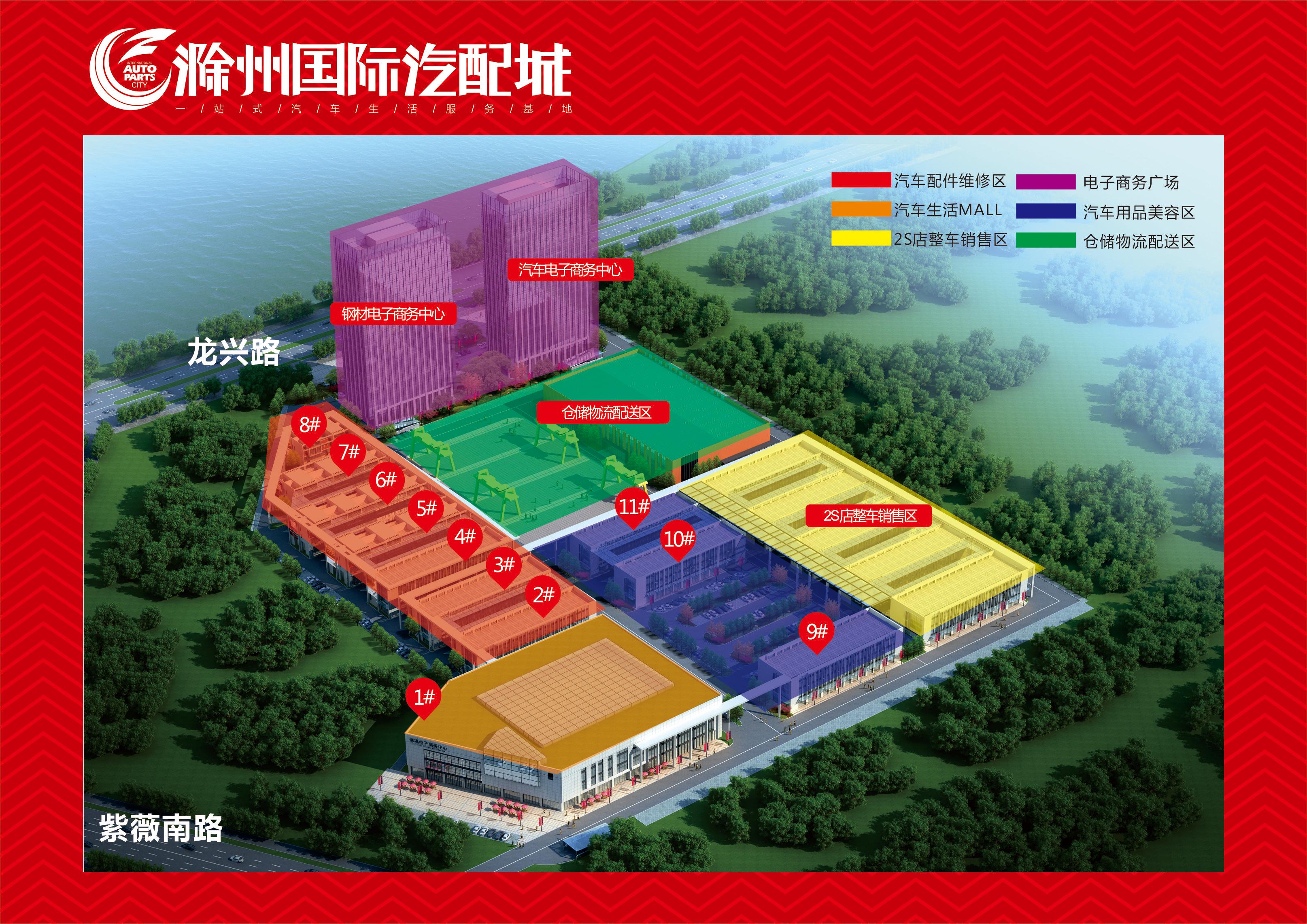 滁州国际汽配城